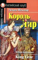 Уильям Шекспир Король Лир / King Lear 978-5-8112-2784-6