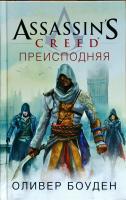 Боуден Оливер Assassin's Creed. Преисподняя 978-5-389-13312-9