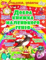 Укладач Т. В. Гладка Добра книжка маленького генія 978-617-08-0204-0
