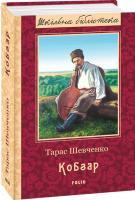 Тарас Шевченко Кобзар 978-966-03-7999-2