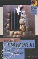 Владимир Набоков Защита Лужина 5-17-005140-9, 966-03-1107-9