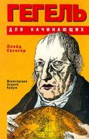 Спенсер Л. Гегель для начинающих (пер. с англ. Харламова Л.В.) 5-222-00397-3