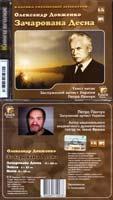 Довженко Олександр Зачарована Десна: Аудіокнига. MP3. 4 год. 31 хв.