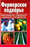 авт.-сост. А. Снегов Настольная книга фермера 978-5-17-063780-5