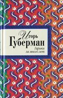 Игорь Губерман Гарики за много лет 978-5-699-38986-5