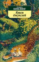 Киплинг Редьярд Книги джунглей 978-5-389-02536-3