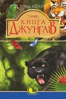 Кіплінґ Ред'ярд Книга джунглів та Друга книга джунглів : оповідання 978-966-10-4376-2