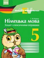 Корінь С.М. Німецька мова. 5 клас: зошит з лексичними вправами. Einfaches Vokabellernen.