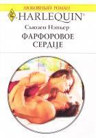 Нэпьер Сьюзен Фарфоровое сердце 978-5-05-006988-7, 978-0-373-12729-0