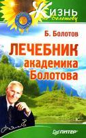 Б. Болотов Лечебник академика Болотова 978-5-91180-531-9