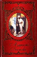 Автор-сост. И. Б. Говердовская Мудрость Востока 978-617-594-195-9