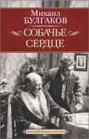 Булгаков Михаил Собачье сердце. Иван Васильевич 978-5-389-02138-9