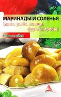 Смаковец Елена Маринады и соления (мясо, рыба, овощи, фрукты, грибы) 978-617-594-001-3