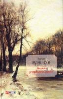 Іваничук Роман Люлька з червоного дерева. Новели,оповідання та оповідки 978-966-03-8686-0