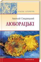 Свидницький Анатолій Люборацькі 978-617-07-0278-4