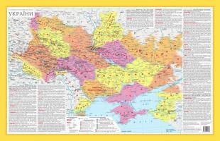 Грицеляк В. Історико-географічні землі України. М1:3 млн 9786177447268
