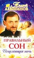 Левшинов Андрей Правильный сон, или Исцеляющая ночь 5-94946-176-2