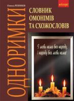 Різників Олекса Одноримки. Словник омонімів та схожословів. 978-966-10-1572-1