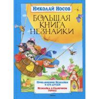 Носов Николай Большая книга Незнайки 978-5-389-01781-8