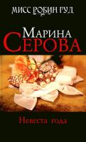 Марина Серова Невеста года 978-5-699-36399-5