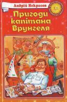 Некрасов А. Пригоди капітана Врунгеля 966-661-059-0