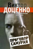 Виктор Доценко Приговор Самурая 978-5-94663-853-1