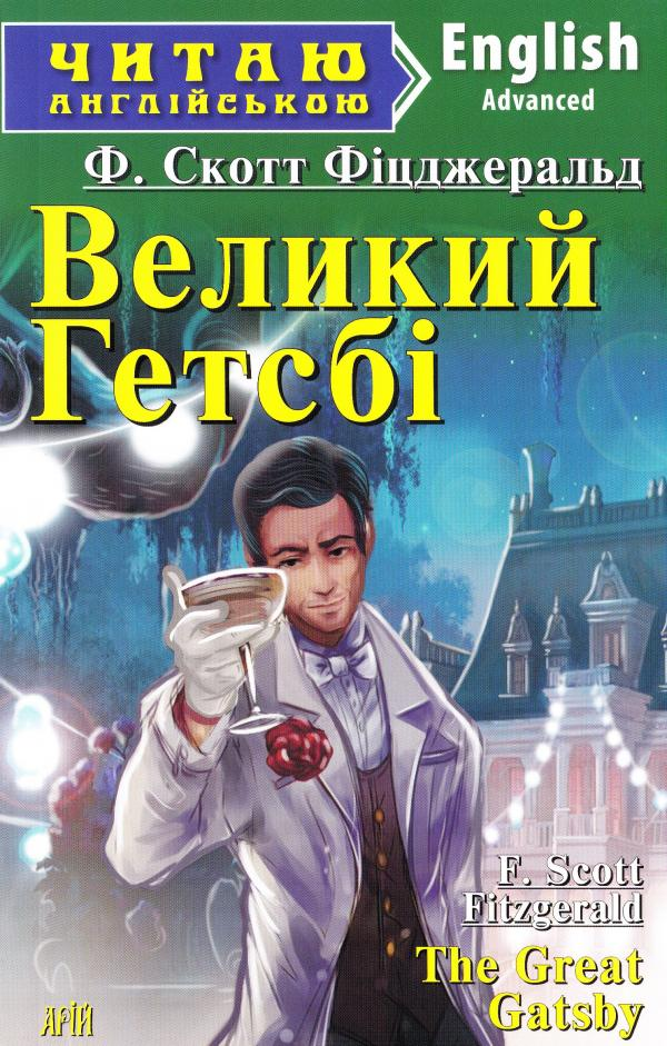 Ф. Скотт Фіцджеральд Великий Гетсбі. The Great Gatsby