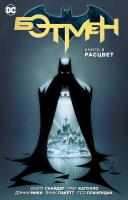 Снайдер Скотт Бэтмен. Книга 8. Расцвет 978-5-389-13834-6