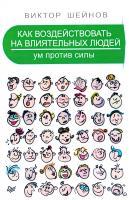 Шейнов Виктор Как воздействовать на влиятельных людей. Ум против силы 978-5-496-01683-4
