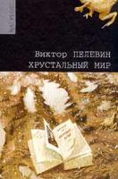 Виктор Пелевин Хрустальный мир 5-264-00737-3