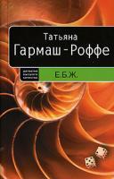 Татьяна Гармаш-Роффе Е.Б.Ж. 978-5-699-21989-6