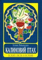 Майданович Тетяна Калиновий птах 966-7575-77-2