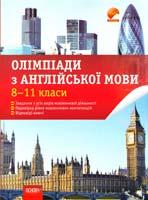 Укладач В. Г. Булгакова Олімпіади з англійської мови. 8-11 класи 978-617-00 1644-7