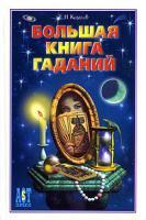 Евгений Колесов Большая книга гаданий 5-462-00486-9