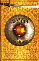 Акунин Борис Бох и Шельма 978-5-17-082525-7