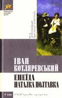 Котляревський Іван Енеїда 978-617-592-193-7