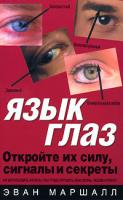 Эван Маршалл Язык глаз 5-17-027542-0, 5-271-10386-2, 0-8065-2445-6