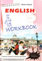 Карп'юк Оксана Робочий зошит з англійської мови для 5-го класу загальноосвітніх навчальних закладів 978-617-609-012-0