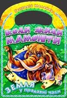 Меламед Геннадій Коли жили мамонти. (картонка) 978-966-746-028-0
