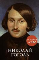 Николай Гоголь 978-5-389-09663-9