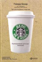 Бехар Говард Дело не в кофе. Корпоративная культура Starbucks 978-5-9614-4777-4, 978-5-9614-1262-8, 978-1-59184-192-0,978-5-9614-1860-6,978-5-9614-4354-7,978-5-9614-5509-0, 978-5-9614-6190-9