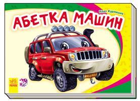 Курмашев Рінат Моя перша абетка. Абетка машин 978-966-747-790-5