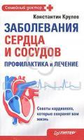 Константин Крулев Заболевания сердца и сосудов. Профилактика и лечение 5-388-00117-2, 978-5-388-00117-7