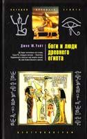 Джон М. Уайт Боги и люди Древнего Египта 978-5-9524-3252-9