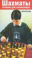 Дэвид Притчард Шахматы. Учебник для начинающих 978-5-17-044636-0, 978-5-271-17087-4, 0-7160-21-000-5