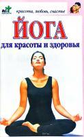 Сост. Е.С. Зверева Йога для красоты и здоровья 978-5-17-049917-5