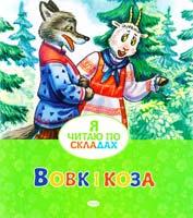 Вовк і Коза 978-617-526-610-6