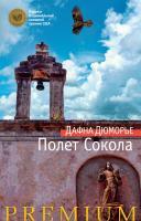 Дюморье Дафна Полет Сокола 978-5-389-10713-7
