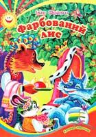 Франко Іван Фарбований лис. (картонка) 978-966-459-281-6