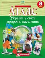 Атлас. Україна у світі: природа, населення. 8 клас 978-617-670-701-1